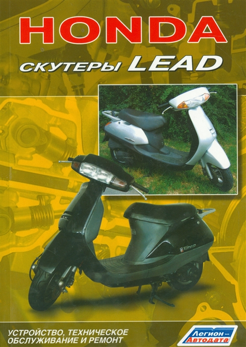 Скутеры HONDA LEAD Устройство техническое обслуживание и ремонт