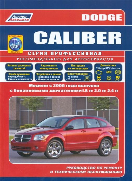Dodge Caliber Модели с 2006 года выпуска с бензиновыми двигателями 1 8 л 2 0 л И 2 4 л Руководство по ремонту и техническому обслуживанию полезные ссылки