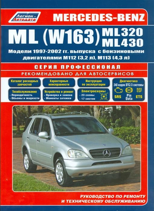 Mercedes-Benz ML W163 ML320 ML430 Модели 1997-2002 гг выпуска с бензиновыми двигателями M112 3 2 л и M113 4 3 л Руководство по ремонту и техническому обслуживанию