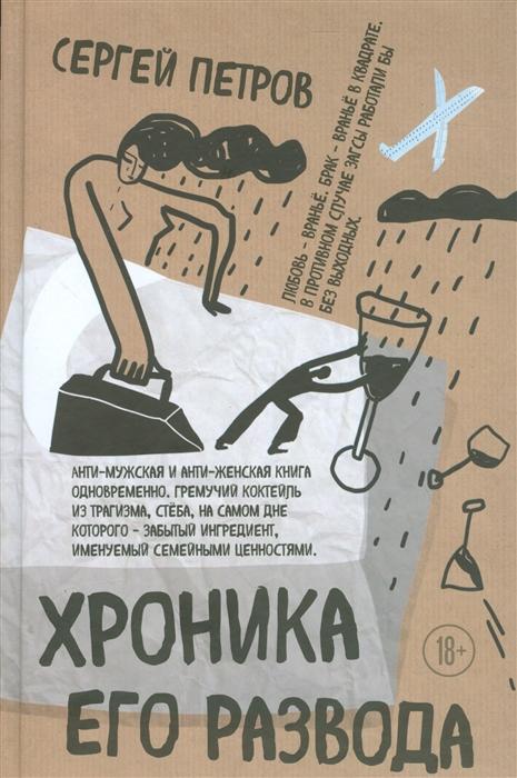Петров С. Хроника его развода