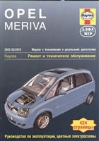Opel Meriva 2003-2010. Ремонт и техническое обслуживание