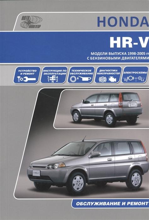 Honda HR-V Модели 1998-2005 гг с бензиновыми двигателями Руководство по эксплуатации устройство техническое обслуживание и ремонт тайота королла леворульные модели 1997 2001гг выпуска с бензиновыми двигателями устройство техническое обслуживание и ремонт