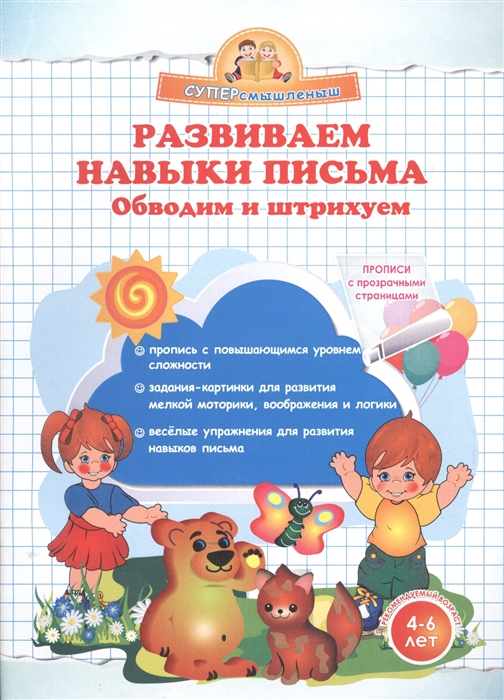 Макеева О. Развиваем навыки письма Обводим и штрихуем 4-6 лет