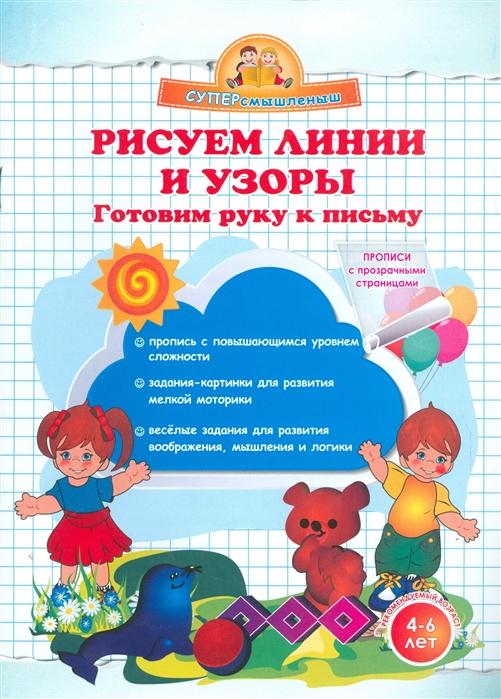 Макеева О. Рисуем линии и узоры Готовим руку к письму 4-6 лет