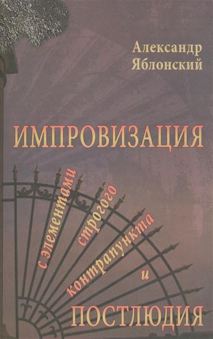 Яблонский А. Импровизация с элементами строгого контрапункта и простолюдии