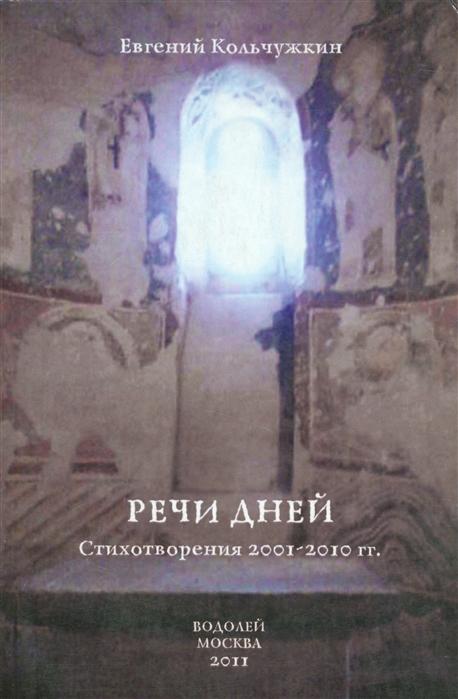 Кольчужкин Е. Речи дней Стихотворения 2001-2010 гг цена и фото