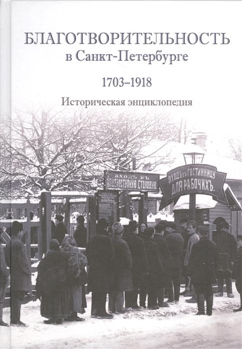 Благотворительность в Санкт-Петербурге 1703-1918 Историческая энциклопедия