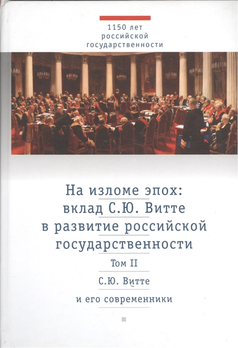 На изломе эпох вклад С Ю Витте в развитие Российской государственности Исследования и публикации Том II С Ю Витте и его современники
