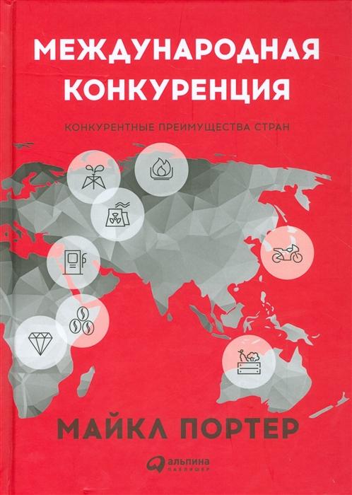 Портер М. Международная конкуренция Конкурентные преимущества стран