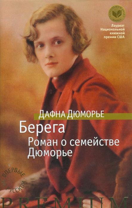 Дюморье Д. Берега Роман о семействе Дюморье
