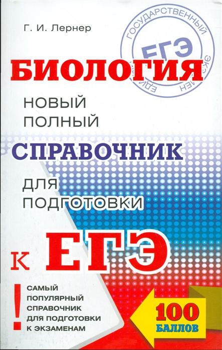 Лернер Г. Биология Новый полный справочник для подготовки к ЕГЭ