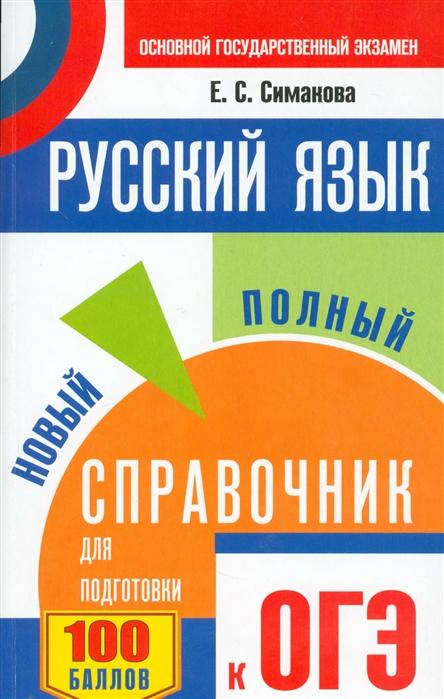 цена Симакова Е. Русский язык Новый полный справочник для подготовки к ОГЭ в интернет-магазинах