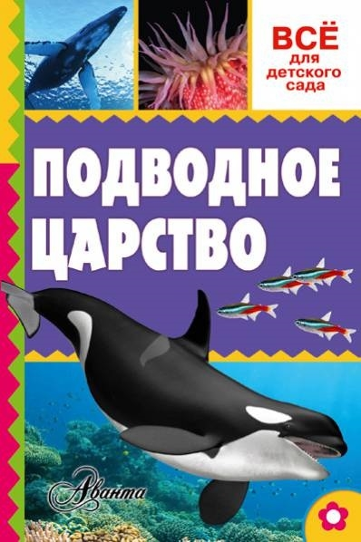 Тихонов А. Подводное царство тихонов а подводное царство