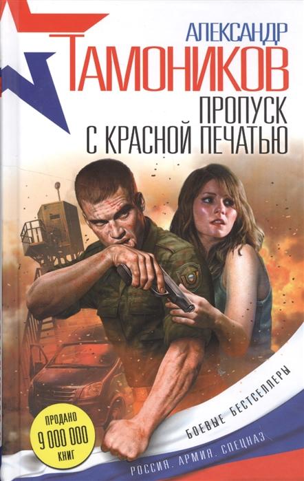 Тамоников А. Пропуск с красной печатью цена