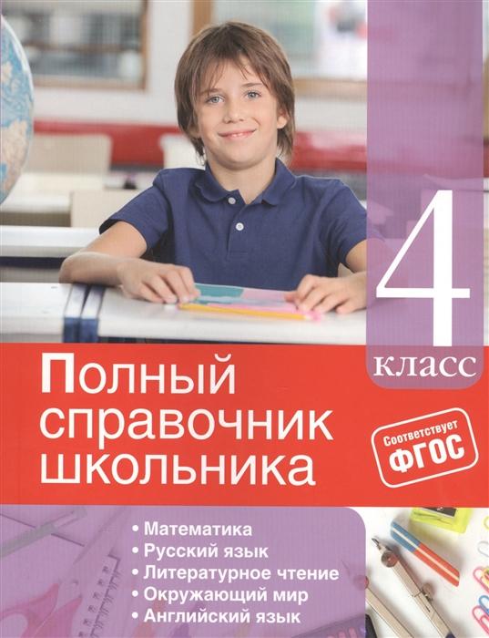 Марченко И., Безкоровайная Е., Берестова Е., Омеляненко В. Полный справочник школьника 4 класс