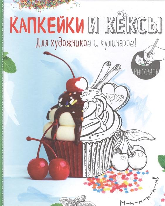 Братушева А. (отв. ред.) Капкейки и кексы