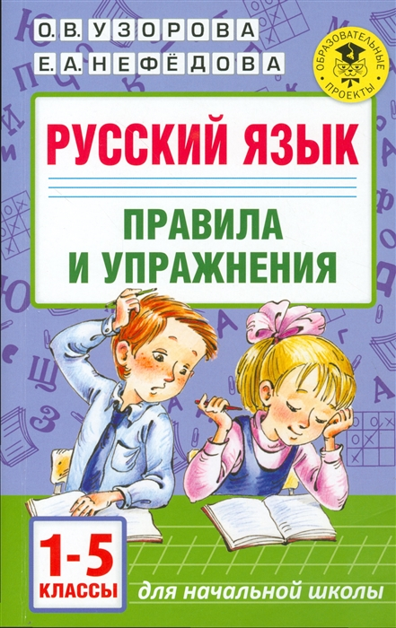 Узорова О., Нефедова Е. Русский язык 1-5 классы Правила и упражнения стоимость