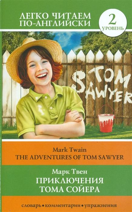 Твен М. Приключения Тома Сойера The Adventures of Tom Sawyer марк твен the adventures of tom sawyer