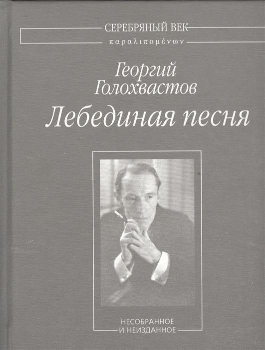 цена на Голохвастов Г. Лебединая песня Несобранное и не изданное