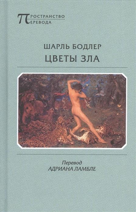 Бодлер Ш. Цветы зла velante 768 107 08