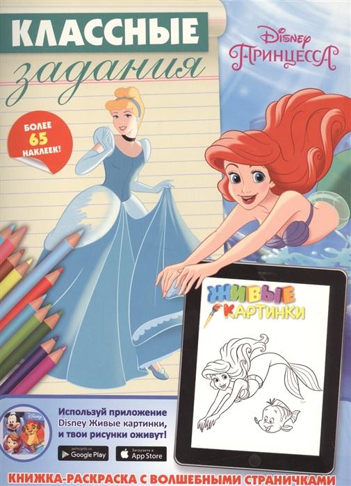 Пименова Т. (ред.) Принцесса Классные задания Книжка-раскраска с волшебными страничками Более 65 наклеек