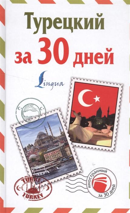 Лукашевич Д. Турецкий за 30 дней турецкий за 30 дней