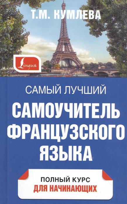 Кумлева Т. Самый лучший самоучитель французского языка кумлева т разговорный французский уникальный справочник современной лексики