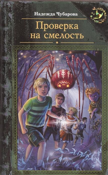 Купить Проверка на смелость, АСТ, Детская фантастика