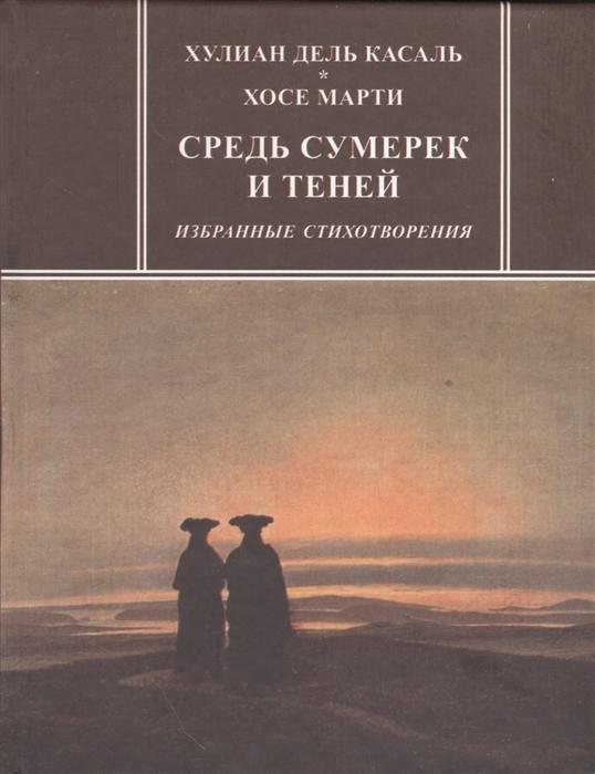 Касаль Х., Мартин Х. Средь сумерек и теней Избранные стихотворения место средь павших