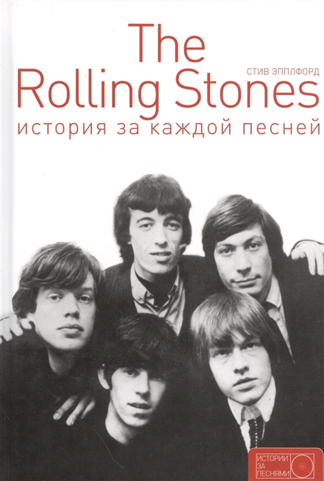 Эпплфорд С. The Rolling Stones История за каждой песней книги издательство аст the beatles история за каждой песней page 4