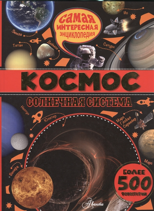 Купить Космос Солнечная система Более 500 фотографий, АСТ, Естественные науки