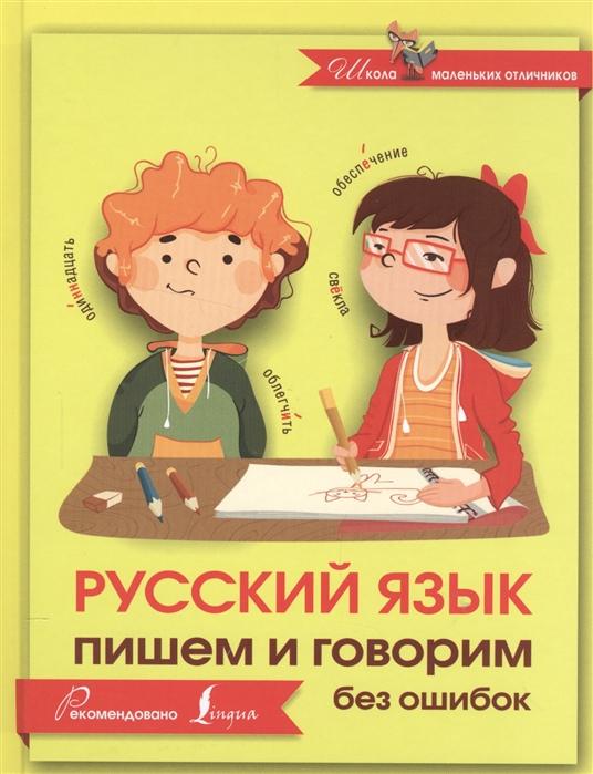 Окошкина Е. (ред.) Русский язык Пишем и говорим без ошибок