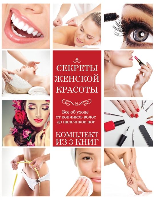 Секреты женской красоты комплект из 3 книг энциклопедия женской красоты макияж