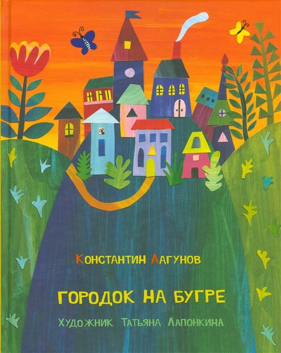 Лагунов К. Городок на бугре