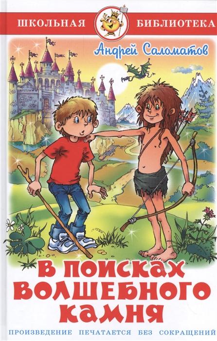 Саломатов А. В поисках волшебного камня цена 2017