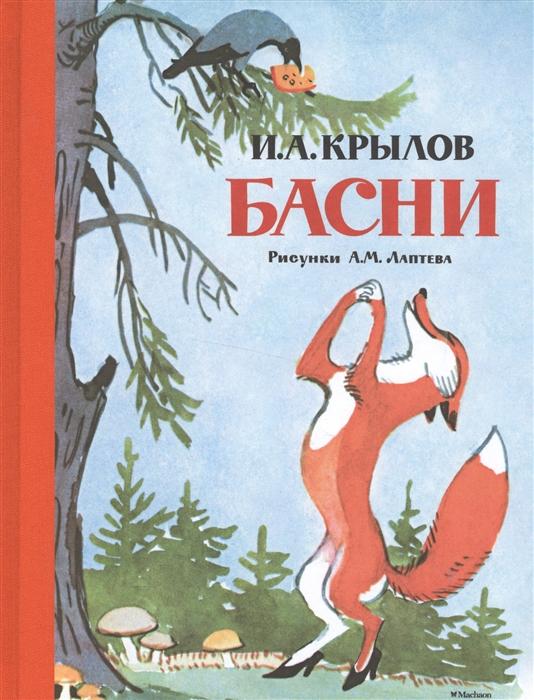 Крылов И. Басни dariusz grabowski zapach bzu