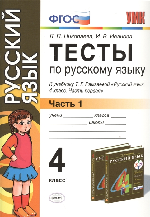Тесты по русскому языку 4 класс Часть 1 К учебнику Т Г Рамзаевой Русский язык 4 класс Часть первая