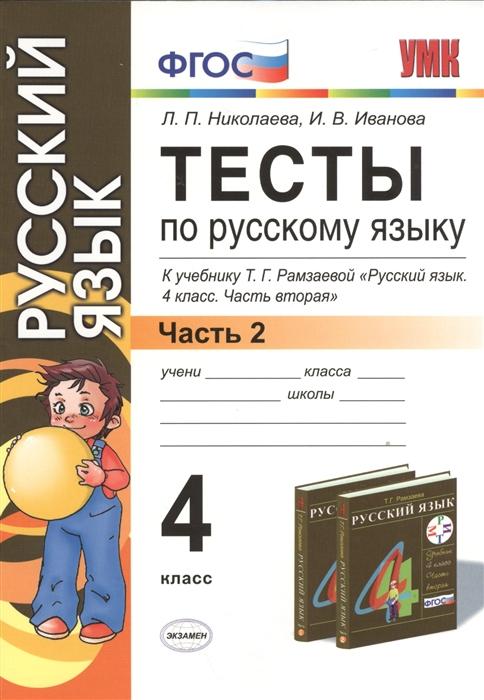 Тесты по русскому языку 4 класс Часть 2 К учебнику Т Г Рамзаевой Русский язык 4 класс Часть вторая