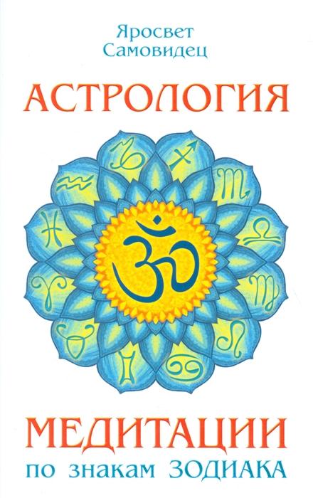 Самовидец Я. Астрология Медитации по знакам Зодиака подарки по знакам зодиака и году рождения
