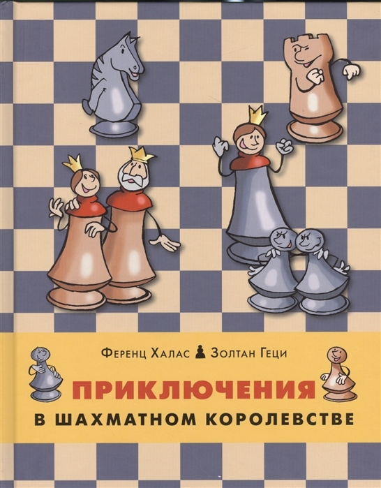 Халас Ф., Геци З. Приключения в шахматном королевстве