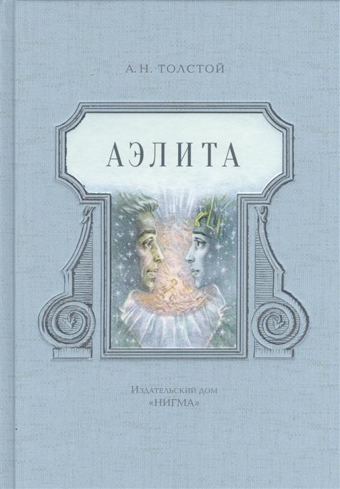 Аэлита, Нигма, Детская фантастика  - купить со скидкой