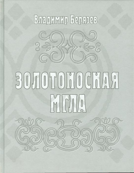Берязев В. Золотоносная мгла белая мгла