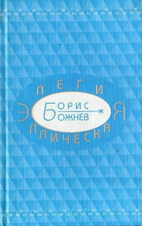 Божнев Б. Элегия эллическая бра элегия рб 2002х б