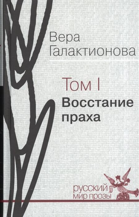 Галактионова В. Восстание праха Том I Проза публицистика собрание сочинений в трех томах