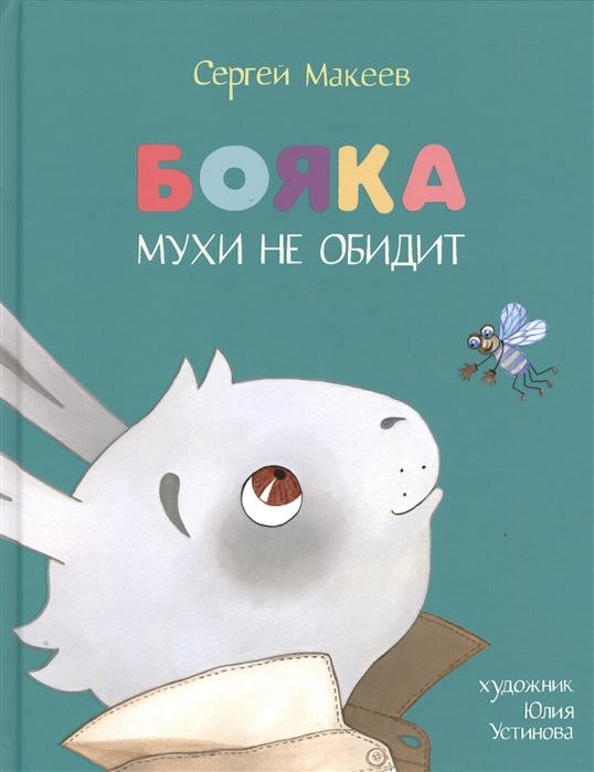 Фото - Макеев С. Бояка мухи не обидит Сказка рыбак русалку не обидит