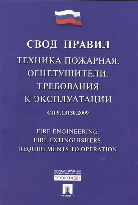 Свод правил Техника пожарная Огнетушители Требования к эксплуатации СП 9 13130 2009 Fire engineering Fire extinguishers Requirements to operation