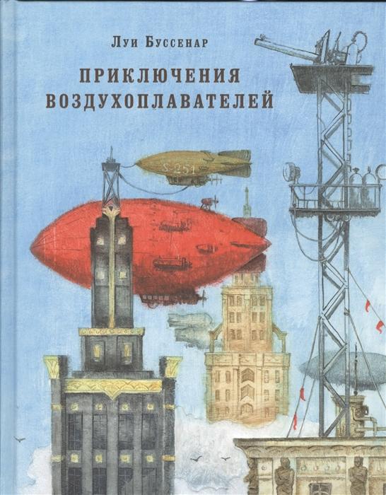 Буссенар Л. Приключения воздухоплавателей