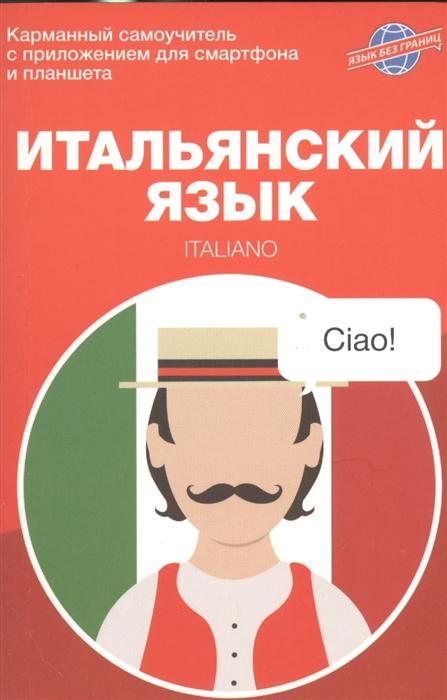 Хлебников М., Грушевская Е. Итальянский язык Карманный самоучитель