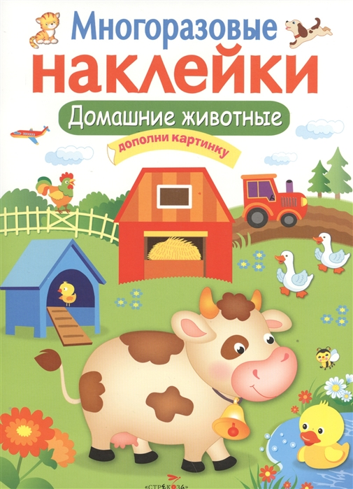 цена на Калугина М. (сост.) Домашние животные Дополни картинку