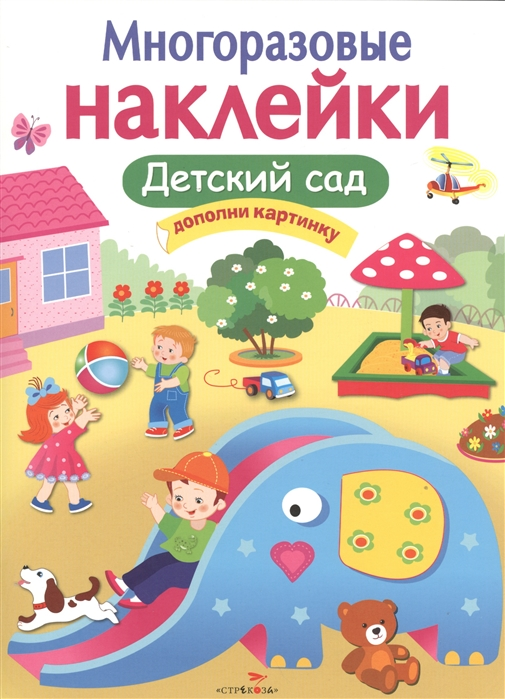 цена на Калугина М. (сост.) Детский сад Дополни картинку